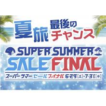 本館9F H.I.S. 《夏旅》スーパーサマーセールFINAL!!