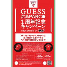 【本館別棟・GUESS】1周年記念キャンペーン 開催!!