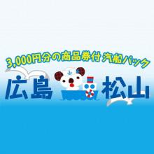 【松山から】3,000円分の商品券付き!お得な汽船パックでパルコへ行こう!!【広島へ】