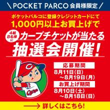 POCKET PARCO会員様限定 広島東洋カープペア観戦チケット抽選会