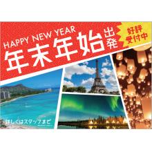 【本館9階・H.I.S.】海外で過ごす年末年始旅行!好評受付中♪
