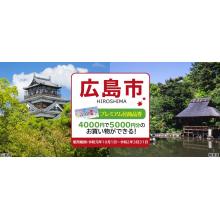 広島パルコでは、「広島市プレミアム付商品券」がご使用いただけます。