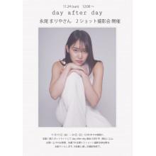 """【本館1階 スポットライト】""""day after day"""" 永尾まりや さん 2ショット撮影会開催!"""