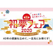 【本館9階 HIS】今年もやります!年に1度の大セール 初夢フェア 2020♡【第1弾】