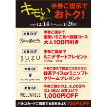 キモい展 入場半券でお得なサービス!!
