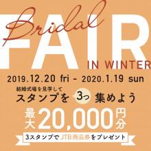 【新館5階 広テレ!ブライダル情報センター】ブライダルフェア開催!