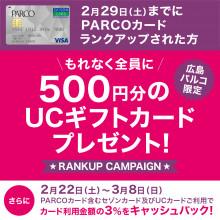 PARCOカードランクアップキャンペーン開催!