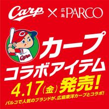 広島東洋カープ×広島パルコ コラボアイテム4/17(金)から販売!
