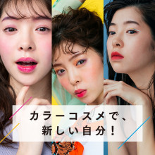HIROSHIMA PARCO Spring Cosmetics 「カラーコスメで、新しい自分!」