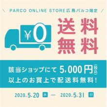 【5/20(水)~5/31(日)】PARCO ONLINE STORE送料無料キャンペーン開催中!
