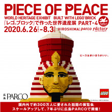 PIECE OF PEACE「レゴ®ブロック」で作った世界遺産展 PART-4