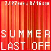 【夏物アイテムが最終オフ!】サマーラストオフ開催!