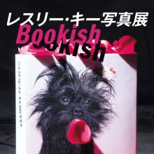【新館6階 イベントスペース】レスリー・キー写真展「Bookish」