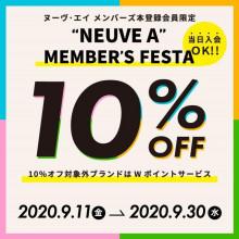 """""""NEUVE A"""" MEMBER'S FESTA開催!"""