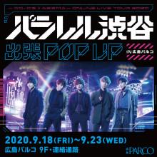 Da-iCE パラレル渋谷出張 POP UP 開催決定!