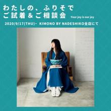 【本館3階・KIMONO by NADESHIKO】ふりそで相談会を実施します♪