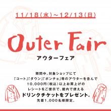 Outer Fair -アウターフェア- 開催!