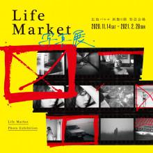 Life Market写真展 開催