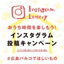 おうち時間を楽しもう!Instagram 投稿キャンペーン♪