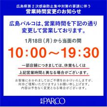 【重要】広島県第2次感染防止集中対策の要請に伴う営業時間短縮のお知らせ