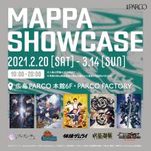 MAPPA SHOWCASE in 広島