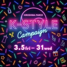 館内韓国アイテムが当たる♪K-Style抽選会開催!!