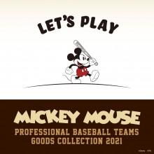 『ミッキーマウス ベースボールコレクション2021』 順次発売開始!!