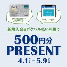 <JCBブランド限定>PARCOカード新規入会&ポケパル払い利用キャンペーン!
