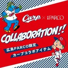 【広島PARCO限定】カープコラボグッズ4月16日(金)発売!