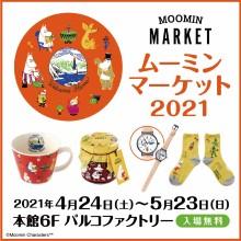 ムーミンマーケット2021 開催!
