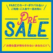 お得な夏を一足先に♪ PRE SALE開催!