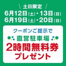 【POCKET PARCO】対象の土日限定!直営駐車場2時間無料クーポン!