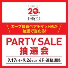 2館になって20周年!PARTY SALE抽選会開催!