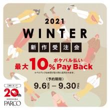 2021WINTER新作受注会 ポケパル払い10%ペイバックキャンペーン