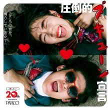【圧倒的ズキューン宣言】広島PARCO 2館になって20周年