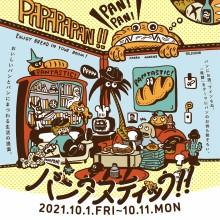 パンタスティック!!2021AUTUMN × 発酵マルシェ 開催!