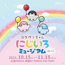コウペンちゃん にじいろミュージアム mini  開催!