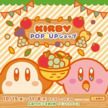 『星のカービィ ポップアップ ショップ』が広島パルコに期間限定オープン!