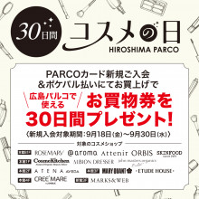 PARCOカード新規入会の方に「30日間コスメの日」パスポートをプレゼント!