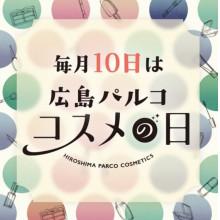 毎月10日は広島パルコ【コスメの日】