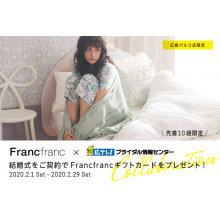 【新館5階】Francfranc×広テレ!ブライダル情報センターコラボキャンペーン!