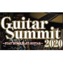 【本館9階 島村楽器】Guitar Summit2020  開催決定!!