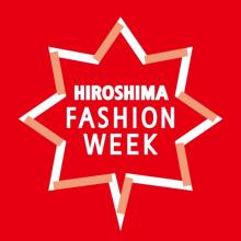 広島ファッションウィーク2018開催!