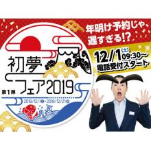 本館9F・H.I.S. 初夢フェア開催中!