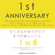 新館2F「BASIC AND ACCENT」1周年記念イベント開催!