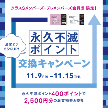 <PARCOカード>クラスS・プレメンバーズ会員様限定! 永久不滅ポイント交換キャンペーン開催