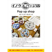 井上雄彦氏が手がける「イノウエバッジ店」POP UP SHOPがタワーレコード広島店に!