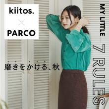 【kiitos.×PARCO】磨きをかける、秋 タイアップキャンペーン開催中!