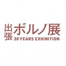 『出張ポルノ展 20 YEARS EXHIBITION』開催!