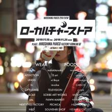 広島PARCO25周年イベント「ローカルチャーストア」開催